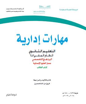 تحميل كتاب مهارات حياتية نظام المقررات